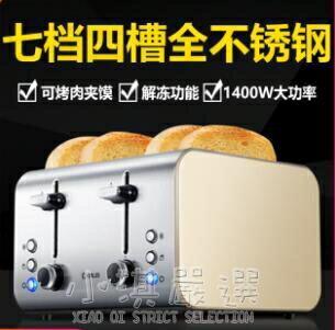 DL-8590A烤面包機家用早餐吐司機4片全自動多士爐