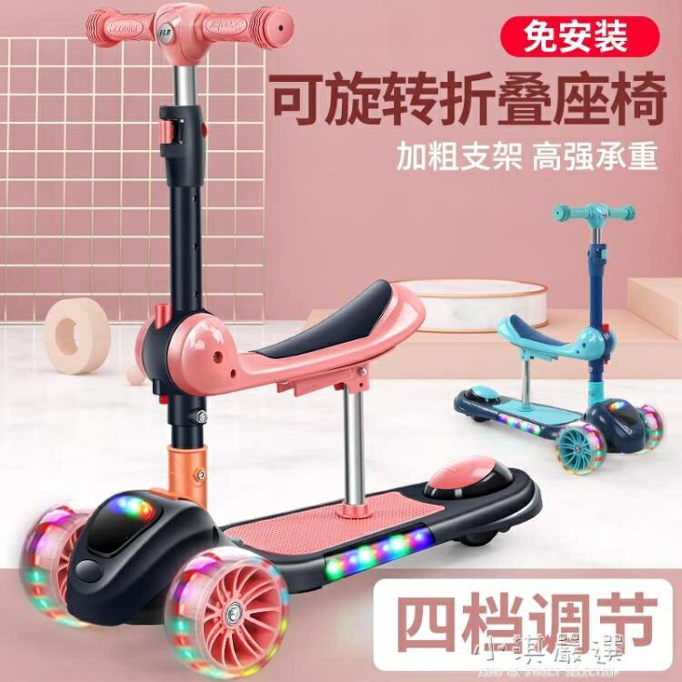 兒童滑板車三合一1-2-3-5-10歲可坐男女孩踏板車寶寶滑滑車溜溜車