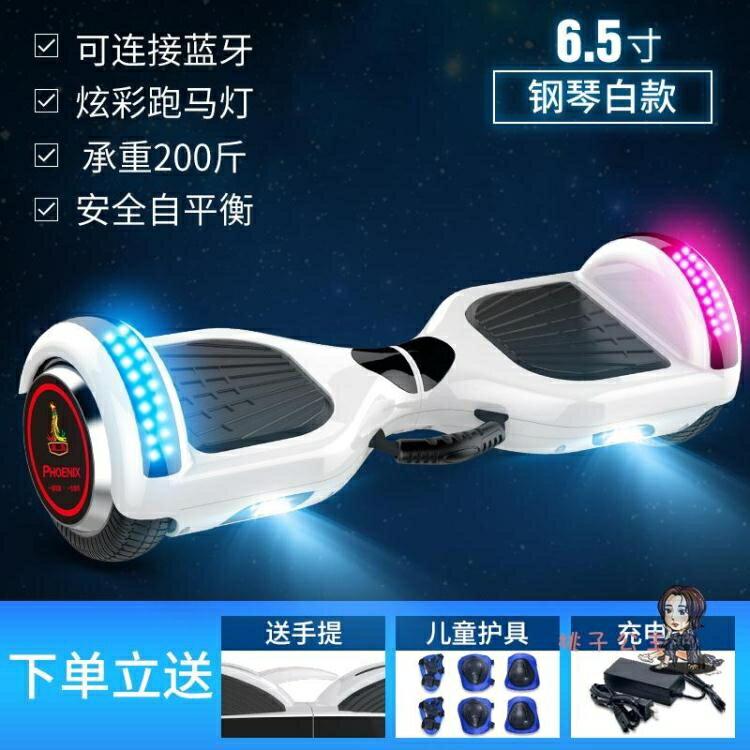平衡車 鳳智慧電動平衡車兒童8-12雙輪代步車成年學生成人體感自平行車 2色