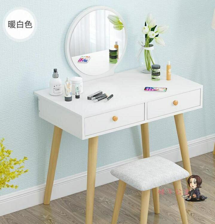 梳妝臺 梳妝臺臥室小戶型迷你化妝桌收納櫃現代簡約簡易化妝櫃網紅化妝臺 3色
