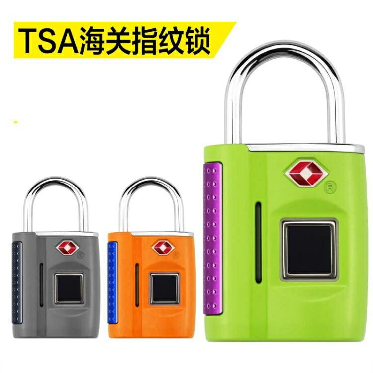 海關鎖鎖匙tsa智慧電子指紋掛鎖密碼鎖旅行箱包健身房櫃子小鎖頭