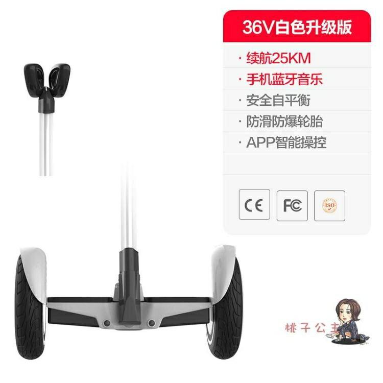 平衡車智慧自平衡車兒童雙輪小孩代步車成年學生兩輪成人8-12電動車 2色