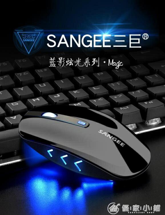 充電式藍芽滑鼠 無線滑鼠可充電靜音便攜超薄滑鼠
