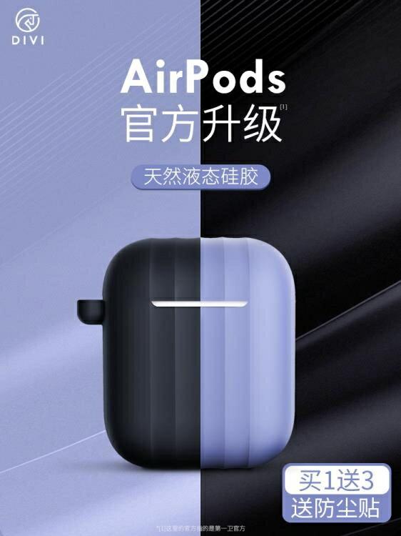 AirPods保護套蘋果2代藍芽無線耳機盒子液態硅膠ipods殼套透明夜光