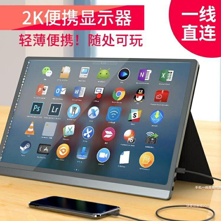 超清便攜無線同屏顯示器15.6寸便攜式顯示器電腦外接擴展顯示屏幕