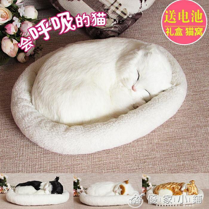 會呼吸的貓仿真貓咪公仔毛絨玩具動物仿真貓擺件玩偶生日禮物最低價