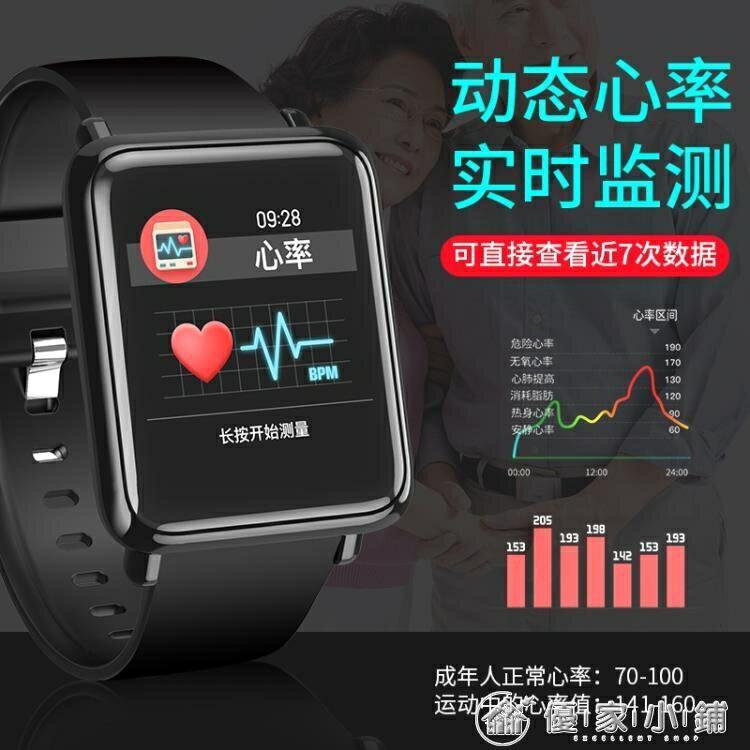 智慧手錶 彩屏智慧手環電子多功能運動睡眠健康男女老人監測量游泳跑步計步器手錶