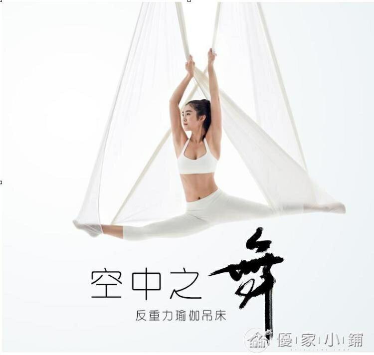 高空瑜伽吊床家中反重力瑜伽伸展帶懸掛式微彈力吊帶吊繩瑜伽館用