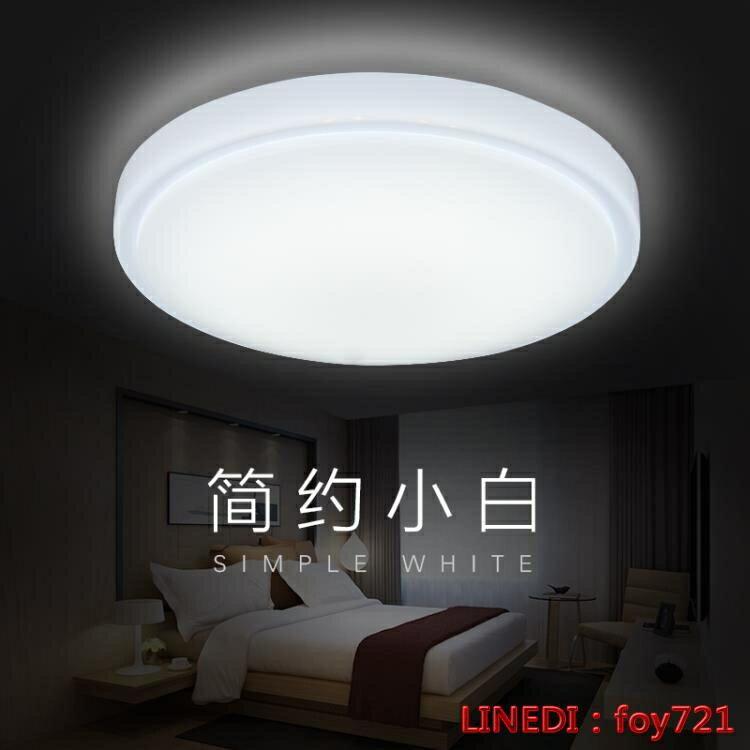 吸頂燈 室燈 簡約LED吸頂燈臥室房間客廳燈具陽臺廚衛過道走廊倉庫工程圓形面包燈