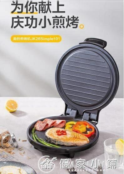 電餅鐺 電餅鐺電餅檔家用雙面加熱烙餅鍋正品自動斷電加深煎餅機
