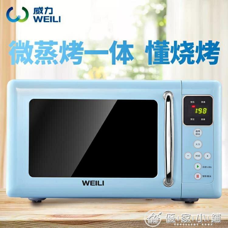 威力20PG31-L微波爐家用烤箱一體機 智慧轉盤多功能微蒸烤一體機