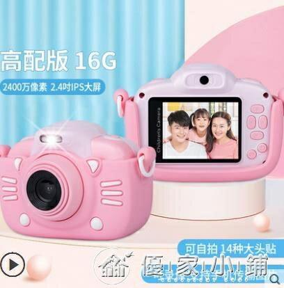 5000萬像素寶寶趣味玩具wifi小型可拍照女孩卡通數碼相機