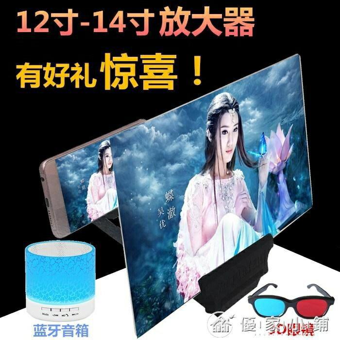 3D放大器32寸高清通用型多功能鏡大屏視頻手游屏幕放滿減手機