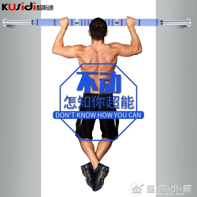門上家用單杠引體向上器室內墻體單桿家庭體育健身器材門框單雙杠