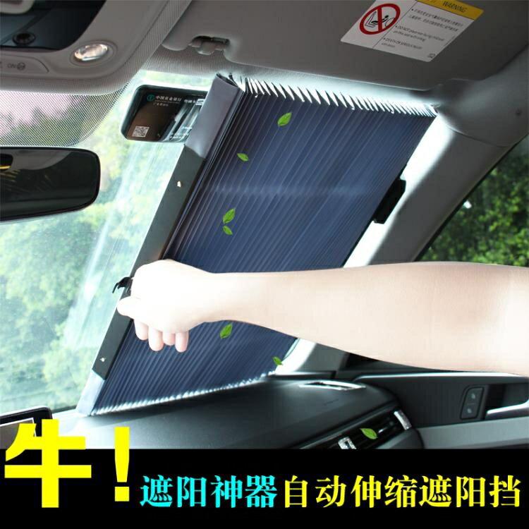 遮陽擋 汽車遮陽簾防曬隔熱遮陽擋吸盤式自動伸縮私密車內前擋前檔通用型