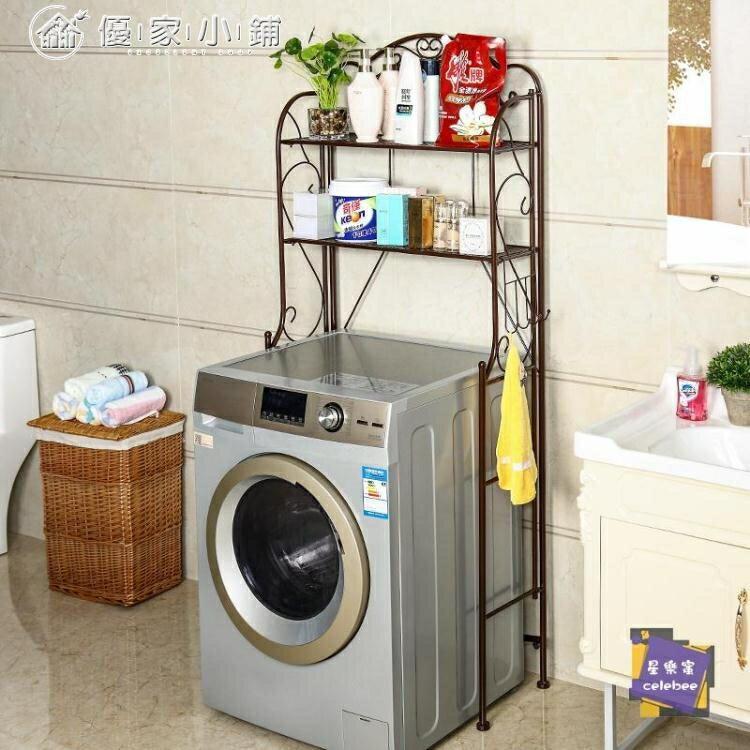 洗衣機架臉盆架浴室落地滾筒洗衣機陽臺落地式衛生間收納架