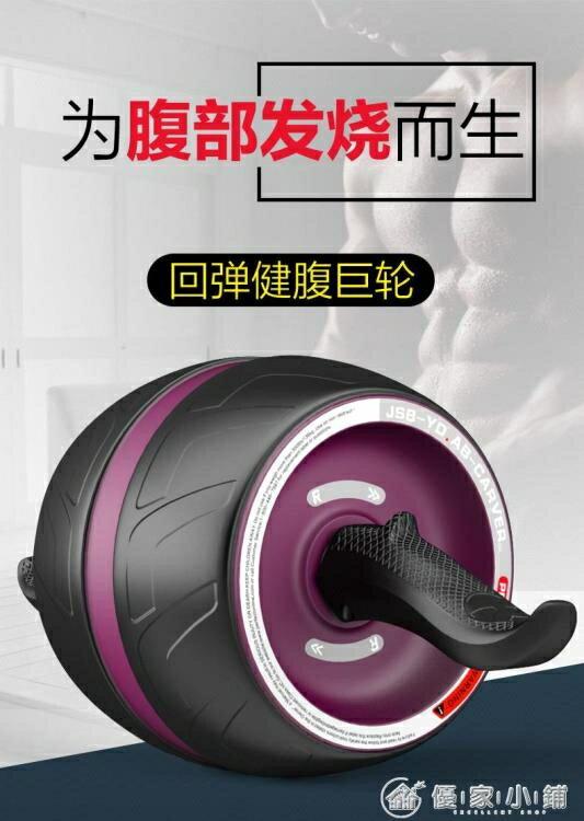 回彈健腹輪腹肌輪訓練器部健身器材家用男女滾滑輪套裝