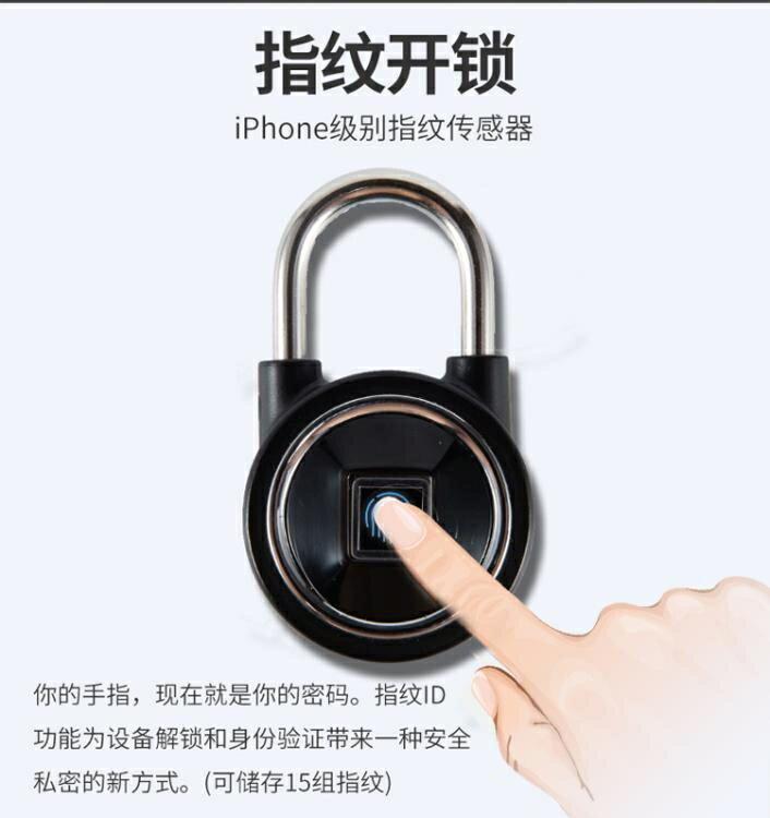 智慧指紋掛鎖小鎖頭防盜門鎖電子 鎖掛鎖櫃子鎖宿舍大門掛鎖