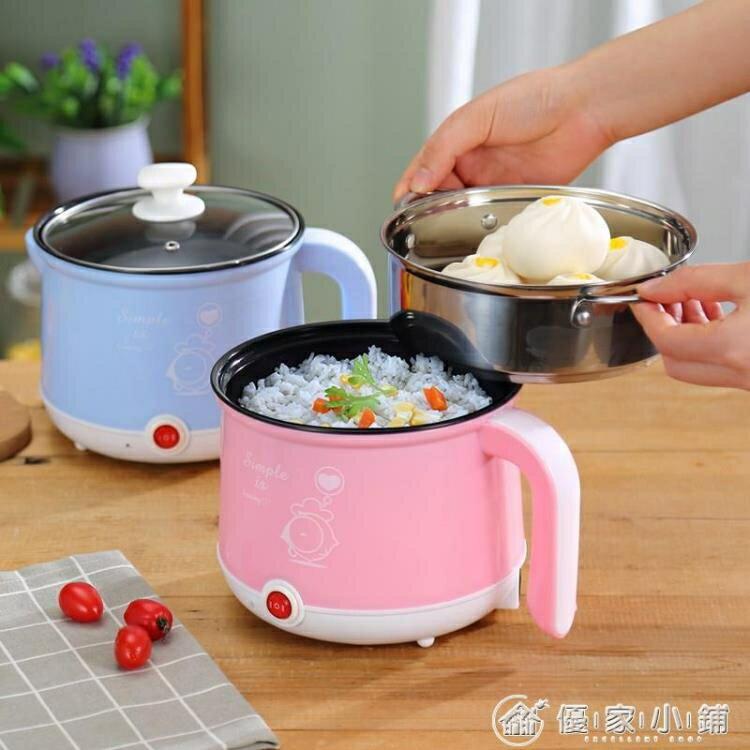 煲湯神器電煮鍋迷你多功能小鍋學生燒單人煮面鍋家用宿舍寢室煮粥
