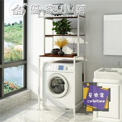 滾筒洗衣機架子衛生間馬桶架子浴室收納架洗衣機落地
