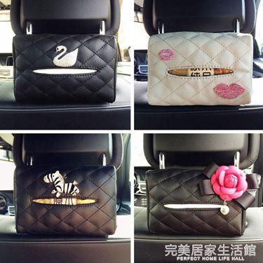 汽車椅背遮陽板紙巾盒套車載車用卡通掛式紙巾盒男女可愛抽紙盒