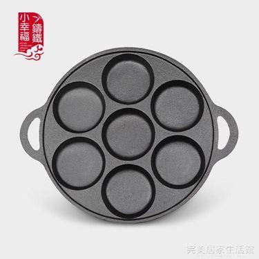 七孔煎鍋鑄鐵雞蛋漢堡機加深煎蛋模具家用不粘平底鍋無涂層蛋餃鍋