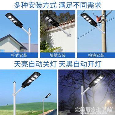 太陽能燈庭院燈雷達感應戶外超亮防水家用天黑自動亮新農村路燈