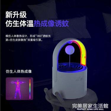 滅蚊燈USB驅蚊神器防蚊室內嬰兒孕婦紫外線無輻射物理電滅蚊器捕蚊吸入式