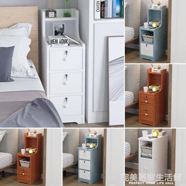 超窄床頭櫃20/25簡約現代迷你床邊小櫃子簡約臥室小型收納儲物櫃