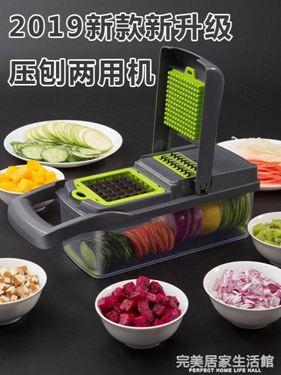 切菜神器多功能切丁馬鈴薯絲切絲器刨絲器家用馬鈴薯片切片廚房擦絲器