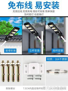 太陽能戶外燈led路燈庭院燈家用新農村光伏防水超亮照明人體感應