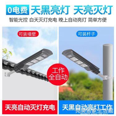 太陽能燈戶外庭院超亮大功率新農村家用一體化鄉村天黑自動亮路燈