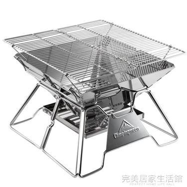 燒烤爐 戶外野營家用便攜不銹鋼折疊燒烤架 木炭烤爐