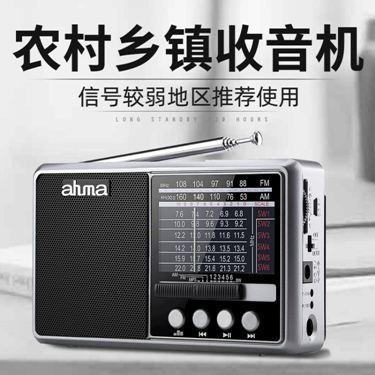 收音機老人復古老式懷舊全波段新款便攜式大型半導體廣播充電式