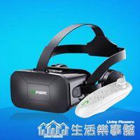 頭戴式vr眼鏡手機用 通用box蘋果5d家用3b看電影rv虛擬現實3d眼睛