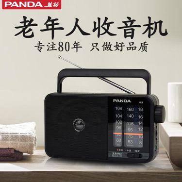 老人收音機半導體復古懷舊全波段老式調頻廣播老年人用老年便攜式臺式全頻外放