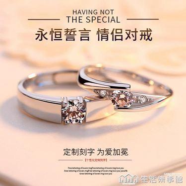 七可情侶戒指女日韓簡約一對純銀開口對戒鑲施華洛世奇鋯仿真?戒