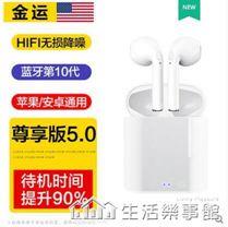 無線藍芽耳機雙耳式適用小米vivo三星oppor17華為p20蘋果7plus8超長續航待機高音質