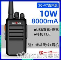 工地對講機大功率對講手持機50公里戶外手臺講機無線電小型一對