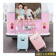 稚行兒童旅行箱學生拉桿箱趣萌耳朵男女生可愛18寸可登機行李箱