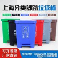40L四色分類塑料腳踏帶蓋垃圾桶腳踩中號學校商場店鋪廚房家用