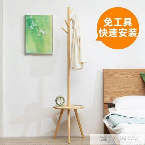 實木衣帽架落地簡易掛衣架臥室家用櫃子衣服包置物簡約現代