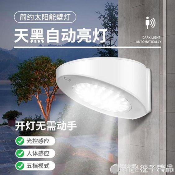 太陽能燈庭院感應戶外防水室外陽臺花園裝飾室內家用照明LED壁燈