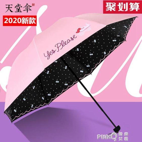天堂傘防曬防紫外線遮陽傘超輕晴雨傘女兩用太陽傘黑膠