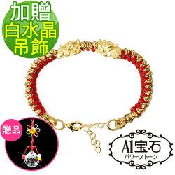 【馥瑰馨盛X A1寶石】買就送-白水晶吊飾-雙貔貅招財手鍊(含開光加持)3961450