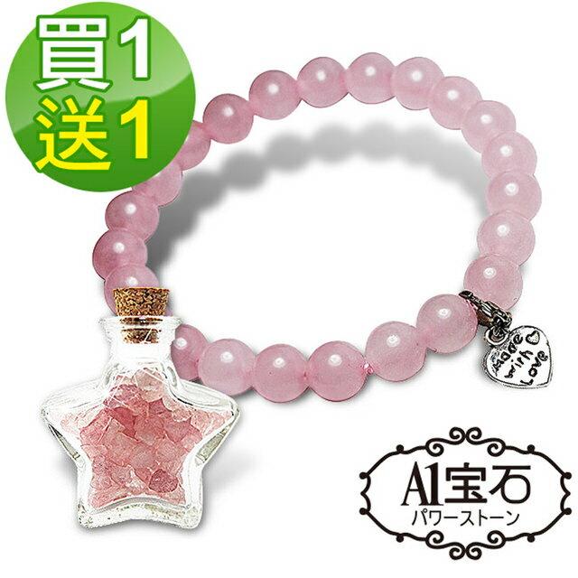 【馥瑰馨盛X A1宝石】买手鍊就送来自星星聚宝盆- 双倍守护(含开光)4209949