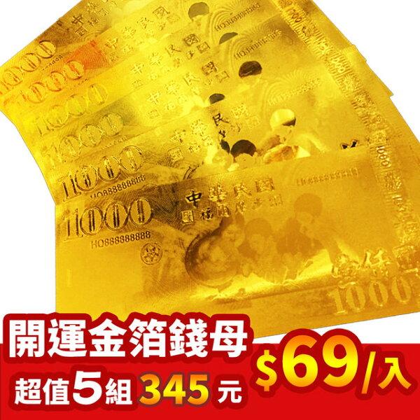 【馥瑰馨盛】金箔錢母發財金-含開光(5入)4544401