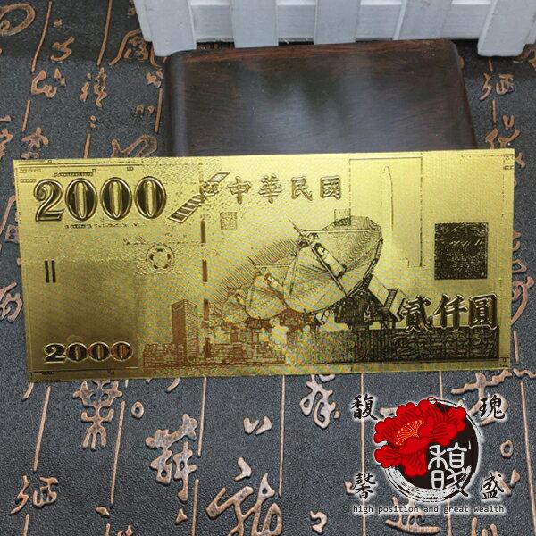 二千元【貳仟圓金箔發財金(50入)】 2000台幣 錢母 收藏 賀歳 紅包 禮品 贈禮 紀念幣 含開光NS0499-2