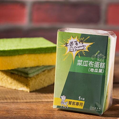 ★木匠手作★古早味★菜瓜布蛋糕(6入 / 盒) 0
