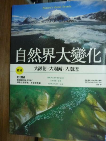【書寶二手書T4/動植物_QKV】自然界大變化:大融化.大洄游.大潮流_達娃